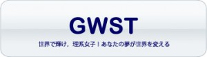 gwst-button